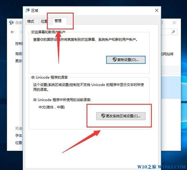 Win10系统出现程序无法正常启动0xc0000142解决方案